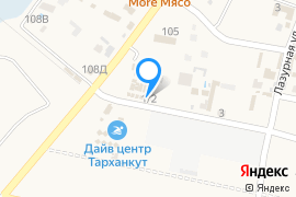 «Тарханкут»—Дайвинг в Евпатории