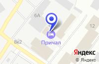 Схема проезда до компании ТФ РУНОСОЛ в Мурманске