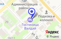 Схема проезда до компании МУП ГОСТИНИЦА ВАЛДАЙ в Валдае