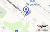 Схема проезда до компании ТФ ЛАВРЕНТЬЕВА В. Н. в Окуловке