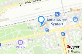 «Евпатория-Курорт»—Вокзал в Евпатории