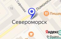 Схема проезда до компании В/Ч 10474 в Североморске