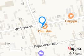 «На Трудовой»—Гостиница в Николаевке