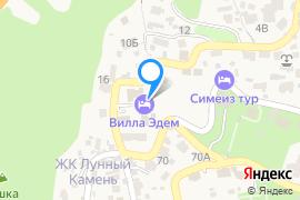 «Эдем»—Гостиница в Симеизе
