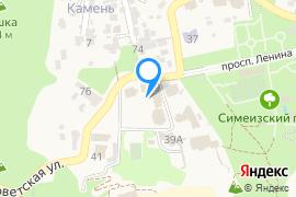 «Юность»—Санаторий в Симеизе