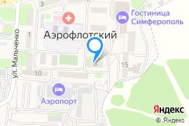 «Аэропорт Симферополь»—Такси в Симферополе
