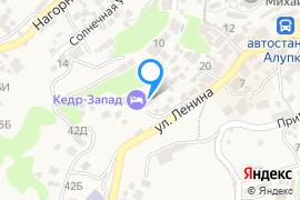 «Кедр-Запад»—Гостиница в Алупке