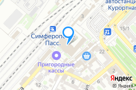 «Железнодорожный вокзал г.Симферополь»—Вокзал в Симферополе