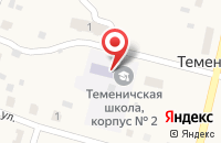 Схема проезда до компании Почтовое отделение в Теменичах