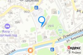 «Запорожье»—Санаторий в Ялте