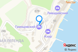 «Гринцовский»—Пансионат в Ливадии