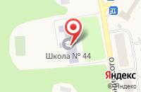 Схема проезда до компании Средняя общеобразовательная школа №44 в Чалне-1