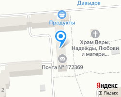 Схема местоположения почтового отделения 172369