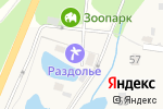 Схема проезда до компании Раздолье в Ивановке