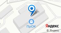 Компания ПрОк на карте