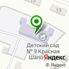 Местоположение компании Детский сад №9