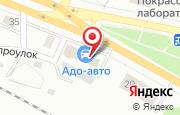 Автосервис АДО-АВТО в Петрозаводске - улица Шотмана, 31: услуги, отзывы, официальный сайт, карта проезда