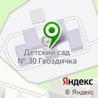 Местоположение компании Детский сад №30