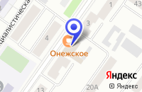 Схема проезда до компании ПМУП ОНЕЖСКАЯ в Петрозаводске