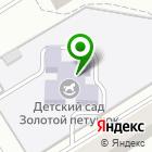 Местоположение компании Золотой петушок