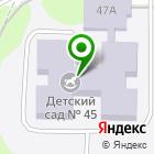Местоположение компании Детский сад №45, Березка