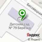 Местоположение компании Детский сад №79, Березка