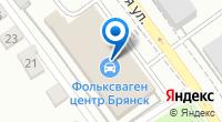 Компания Фольксваген Центр Брянск на карте