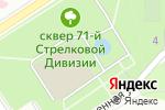 Схема проезда до компании Здоровье Карелии в Петрозаводске