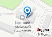 Брянский Городской водоканал на карте