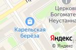 Схема проезда до компании Визаж-студия Дарьи Марценюк в Петрозаводске