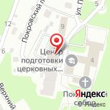 Брянское Епархиальное Управление Русской Православной Церкви