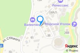 «Валентина»—Гостиница в Лазурном