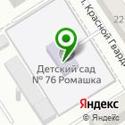 Местоположение компании Детский сад №76