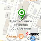 Местоположение компании БРЯНСКИЙ РЕГИОНАЛЬНЫЙ ЦЕНТР ОБРАБОТКИ ИНФОРМАЦИИ, ГАУ