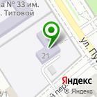 Местоположение компании Детский сад №166