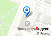 Прокуратура Фокинского района на карте