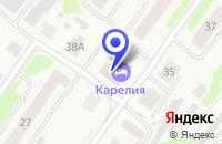 Схема проезда до компании ТФ КАРЕЛИЯ в Медвежьегорске