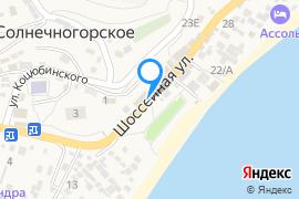 «У Моря»—Гостиница в Солнечногорском