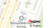 Схема проезда до компании Дніпропетровська Вальдорфська середня загальноосвітня школа в Днепре