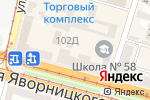 Схема проезда до компании Валентина Сервис Плюс в Днепре