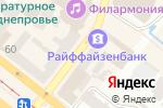 Схема проезда до компании Кучугурный Ю.М., ЧП в Днепре