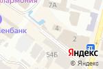 Схема проезда до компании Белорусская косметика в Днепре