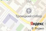 Схема проезда до компании Свято-Троицкий кафедральный собор в Днепре