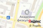 Схема проезда до компании ДНЕПР в Днепре