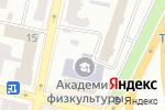 Схема проезда до компании Стандарт-Сервис, ЧП в Днепре
