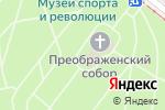 Схема проезда до компании Спасо-Преображенский кафедральный собор в Днепре