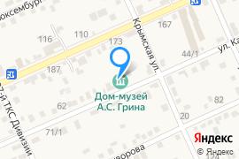 «Дом-музей Грина»—Музей в Старом Крыму