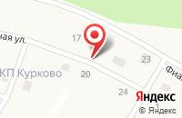 Схема проезда до компании Курково в Курково