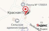 Схема проезда до компании Администрация Красногорского сельского поселения в Красной Горе