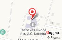 Схема проезда до компании Тверская средняя образовательная школа в Поддубках